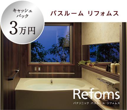 [キャッシュバック3万円]バスルーム リフォムス