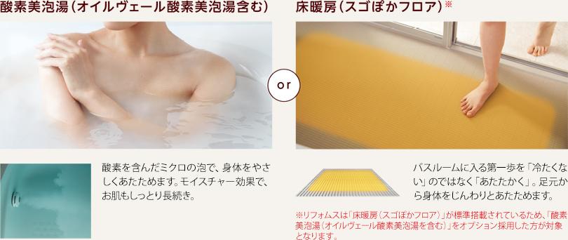 酸素美泡湯(オイルヴェール酸素美泡湯含む) or 床暖房(スゴぽかフロア)