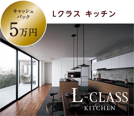 [キャッシュバック5万円]Lクラス キッチン