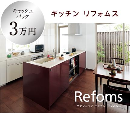 [キャッシュバック3万円]キッチン リフォムス