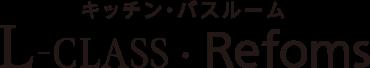 キッチン・バスルーム L-CLASS・Refoms
