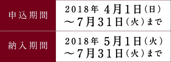 [申込期間]2018年4月1日(日)~7月31日(火)まで [納入期間]2018年5月1日(火)~7月31日(火)まで