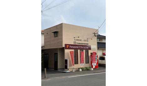 たまるリ・ホームショップ 株式会社田丸ハウス