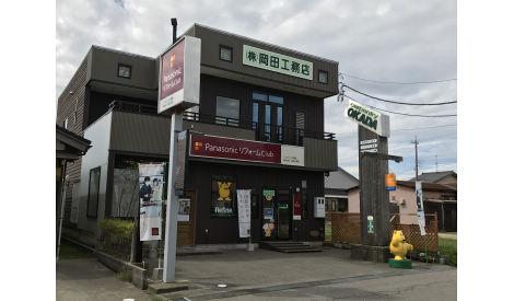 リファイン津幡 株式会社岡田工務店