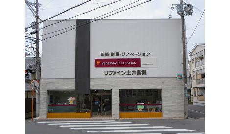 リファイン土井高槻 土井住宅産業株式会社