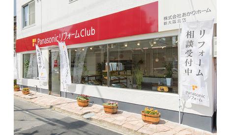株式会社あかりホーム 新大阪北店