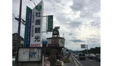 株式会社牡鹿観光