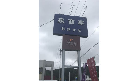 泉商事株式会社