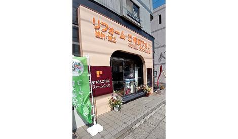 株式会社タスク 山手店