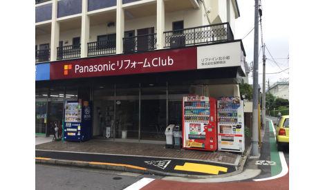 リファイン北小岩 株式会社塩野商店