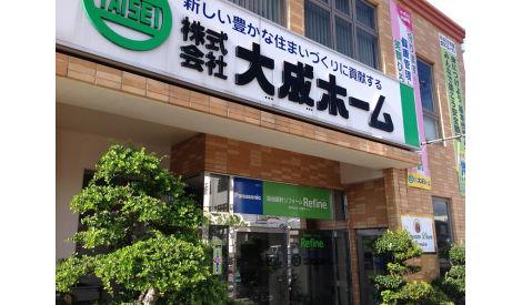 株式会社大成ホーム
