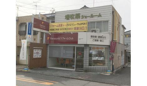 株式会社紀陽 泉北店
