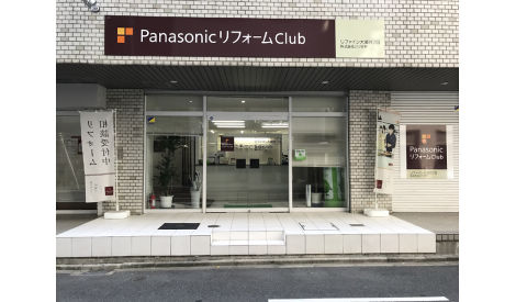 リファイン大須四丁目 株式会社ジツダヤ