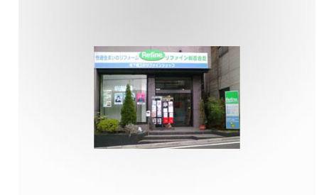 リファイン新百合丘 有限会社木森工務店