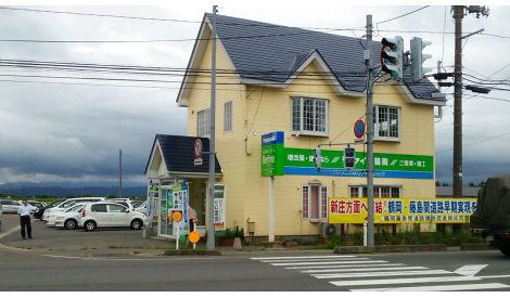 リファイン鶴岡 株式会社ホームクリエート