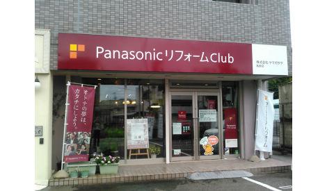 株式会社ヤマガタヤ 長良店
