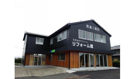 株式会社渡邊工務店