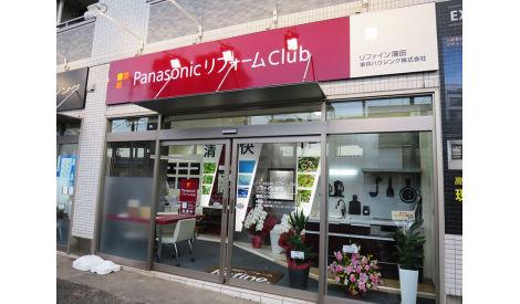 リファイン蒲田 東邦ハウジング株式会社