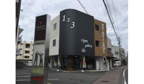 池田建設株式会社