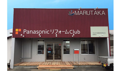 マルタカ建設有限会社 倉敷店