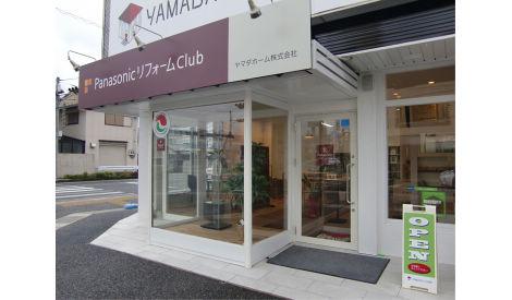 ヤマダホーム株式会社
