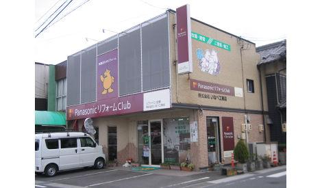 リファイン北勢 株式会社いなべ工務店