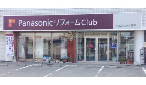 株式会社久松産業