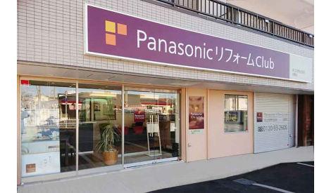 井上定株式会社 交野店