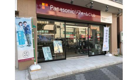 株式会社サニコン 阿倍野店