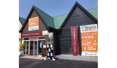 株式会社大林設備工業 恵比須店
