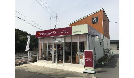 八幡コーポレーション株式会社 山崎店