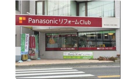 株式会社今田工務店