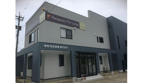 タケウチ住建株式会社