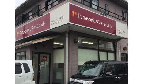 リファイン上熊本 株式会社エー、エス・ホーム