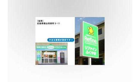 リファインふくやま 朝日ナショナル株式会社