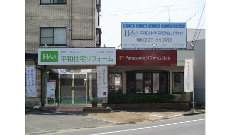 平和住宅建設株式会社 城陽店