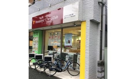 リファイン新川崎 東邦ハウジング株式会社