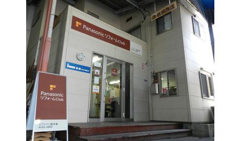 リファイン新木場 株式会社岩瀬商店
