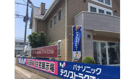 株式会社石田屋