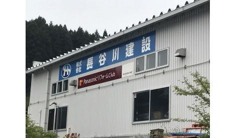 株式会社長谷川建設