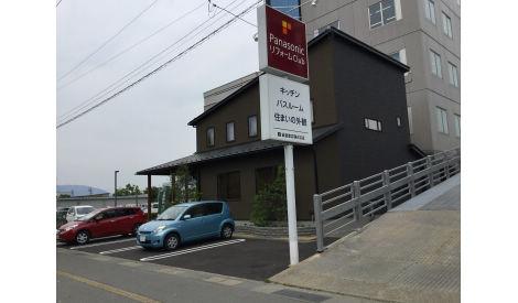 飯島建設株式会社