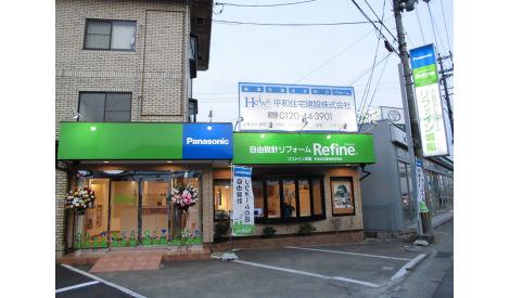 リファイン城陽 平和住宅建設株式会社