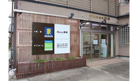 リファイン南ふくしま 株式会社氏家