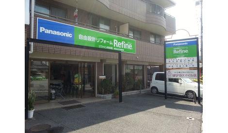 リファイン岸和田 有限会社河畑厨房