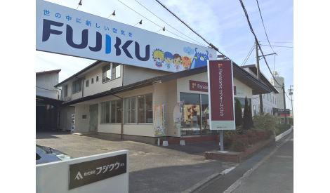 株式会社フジクウ 松山北店