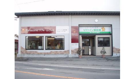 リファイン諏訪湖 株式会社小林工務店